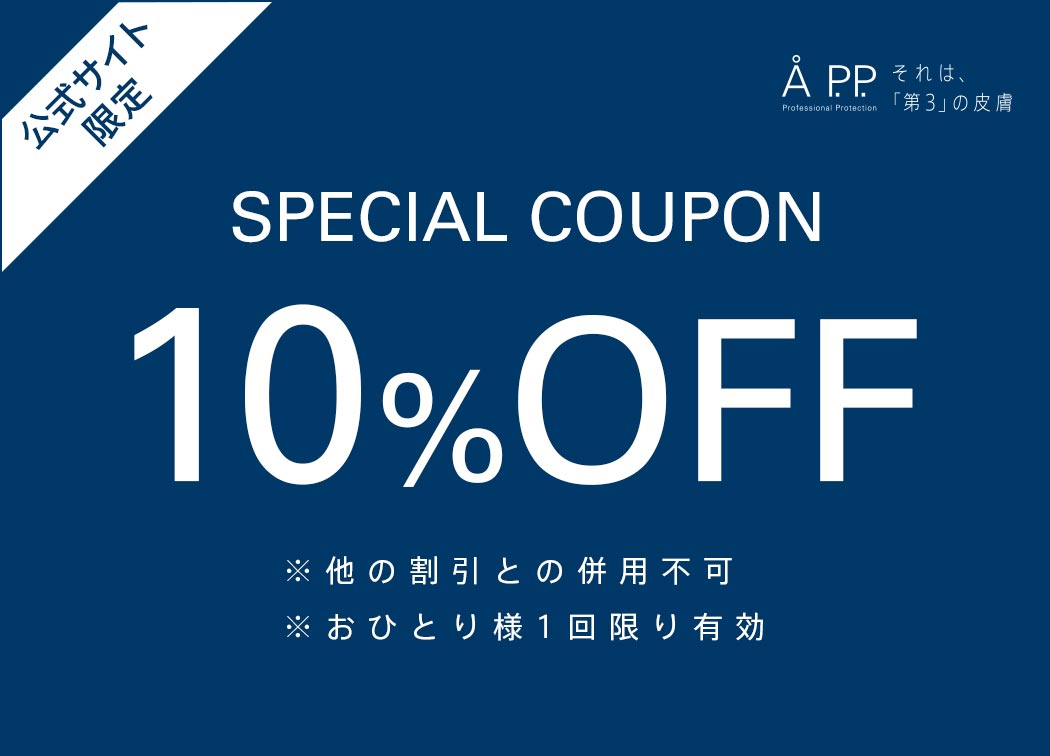 10,000円(税込)以上のお買い物で使える10%OFFクーポン